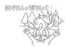 火災予防用に消防ぬり絵を作成しました川口市ホームページ