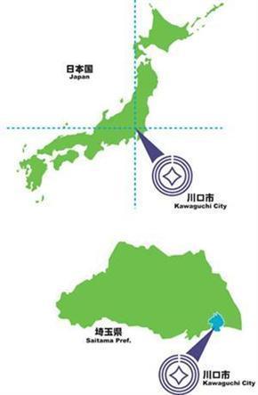 川口 市役所 ホームページ